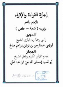Ijazah online course