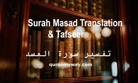 Surah Al-Masad Translation & Tafseer