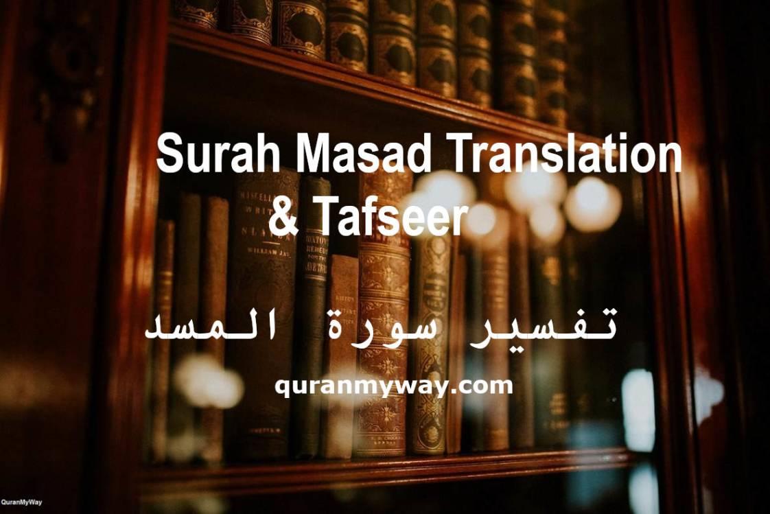 Learn Surat Al-Masad 111