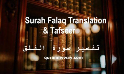 Surah Al-Falaq Translation & Tafseer