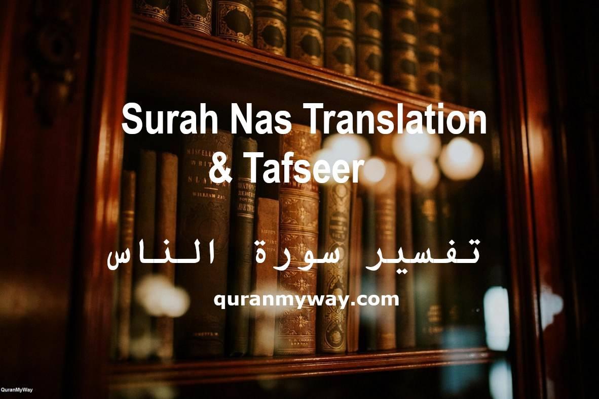 Surah Al-Nas Translation