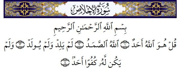 Learn Surah Al-Ikhlas12