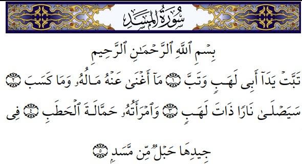 Learn Surat Al-Masad