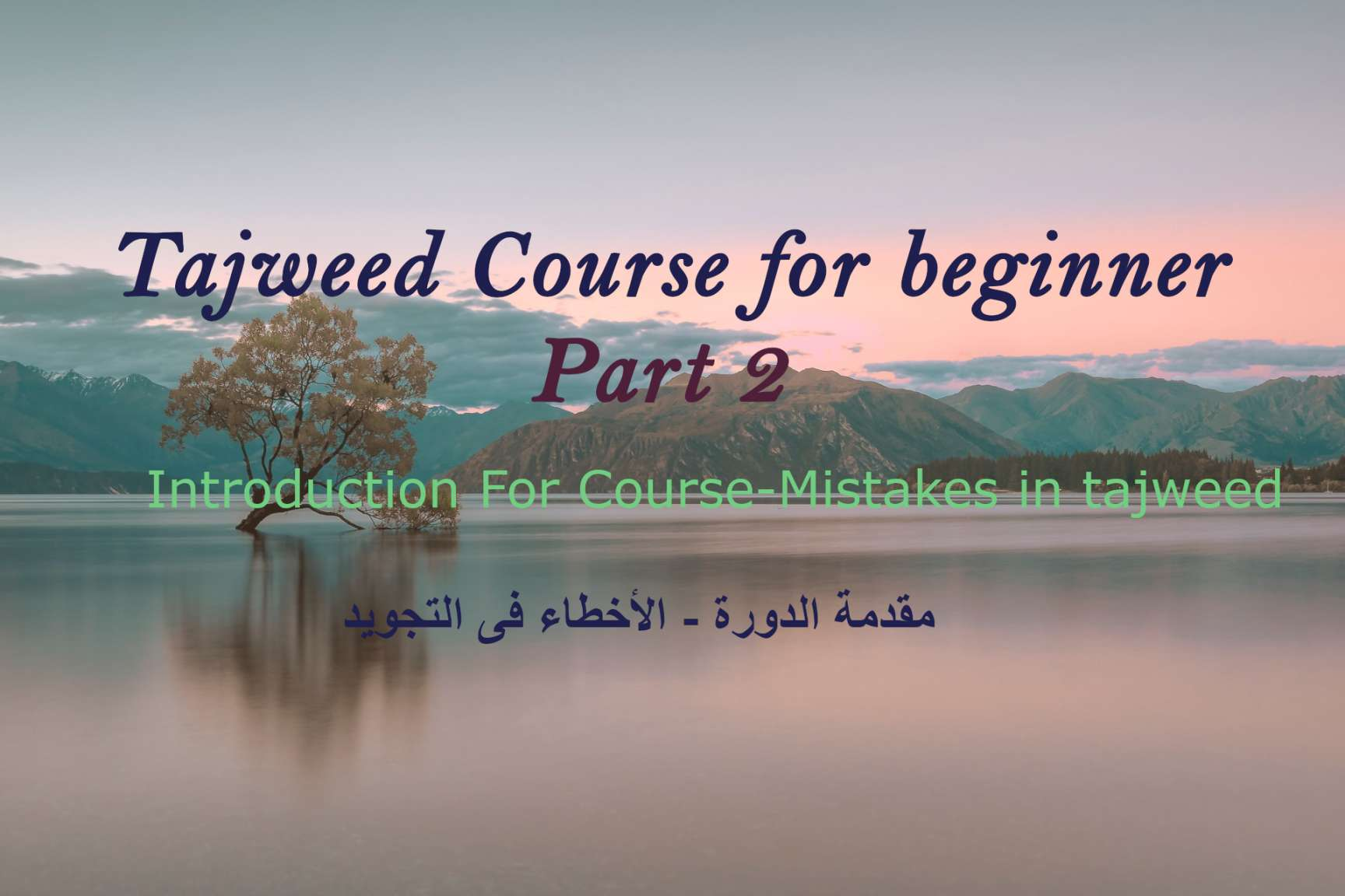 Tajweed-Course-for-beginner-Part-2