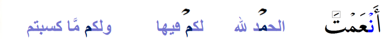 The Rules of Meem Saakinah