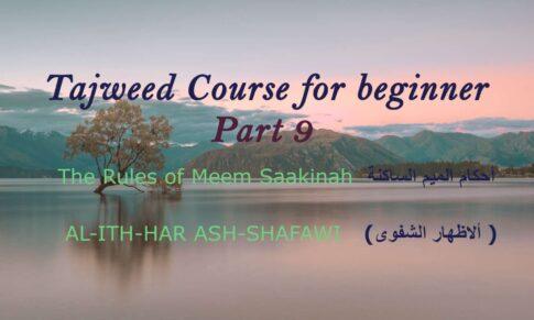 AL-ITH-HAR ASH-SHAFAWI