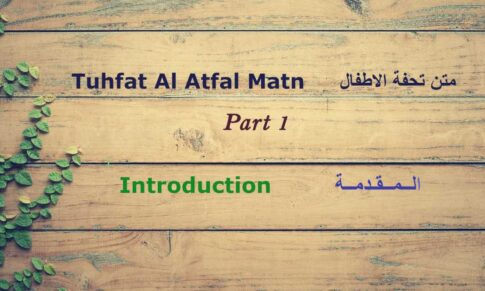 Tuhfat Al Atfal Matn part1 (introduction)