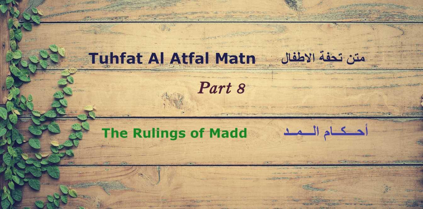 Tuhfat-Al-Atfal-Matn8