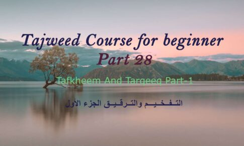 Tafkheem and Tarqeeq Part-1