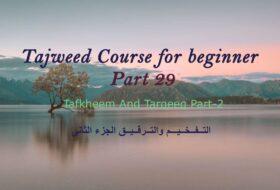 Tafkheem and Tarqeeq Part-2
