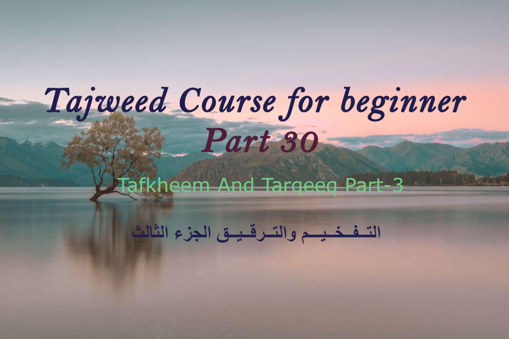 Tafkheem and Tarqeeq part3