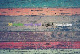 50 Arabic words with English translation