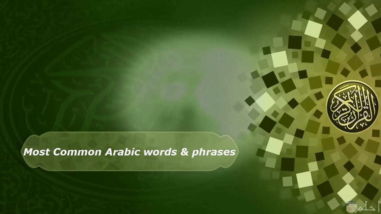 Most Common Arabic words & phrases
